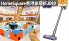 2019 Home Square登陸沙田!名牌傢俬家品低至1元、100元及1折發售