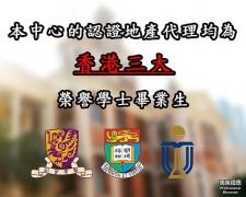 香港專業優惠研究中心 – 新盤回贈