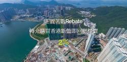 rebate.com.hk