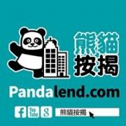 熊貓按揭 – 一個按揭格價平台,將整個申請過程簡單化人性化