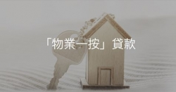 康業信貸快遞-物業貸款‧樓宇按揭‧ 私人貸款‧債務重組
