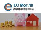 ECMor高按揭回贈平台