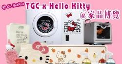 家電家品博覽‧著數情報:Hello Kitty煤氣熱水爐‧乾衣機 全港獨家限量版!
