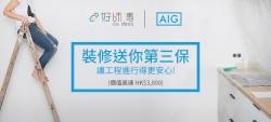 AIG x 好師傅 免費送您第三者責任保險,為您的裝修工程帶來最佳保障