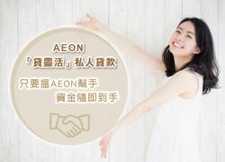 AEON「貸靈活」私人貸款計劃