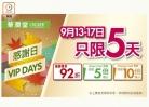 華潤堂VIP DAYS感謝日 超筍優惠全線勁減