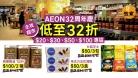 【AEON大減價】32年周年慶32折